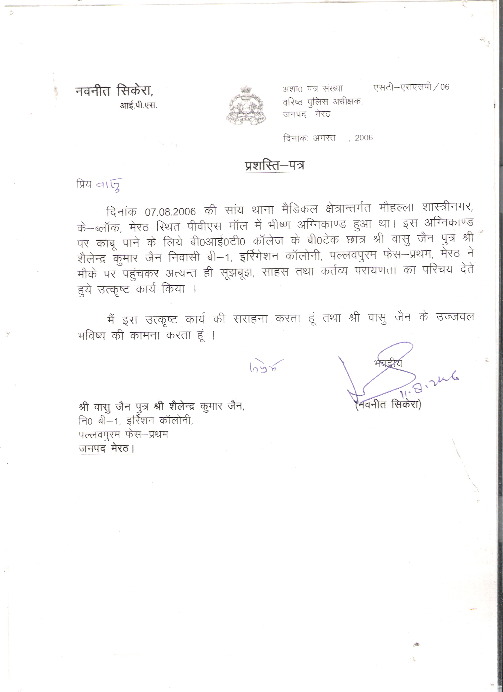 Vasu jains personal portfolio website awarded bravery certificate by senior superintendent of police meerut city college administration and resident welfare society for helping the district yadclub Image collections